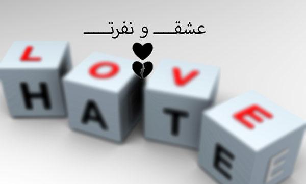 انشا درباره مقایسه و تفاوت عشق و نفرت