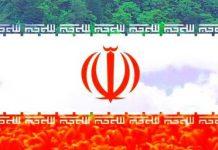 دانلود ترانه ای ایران ایران