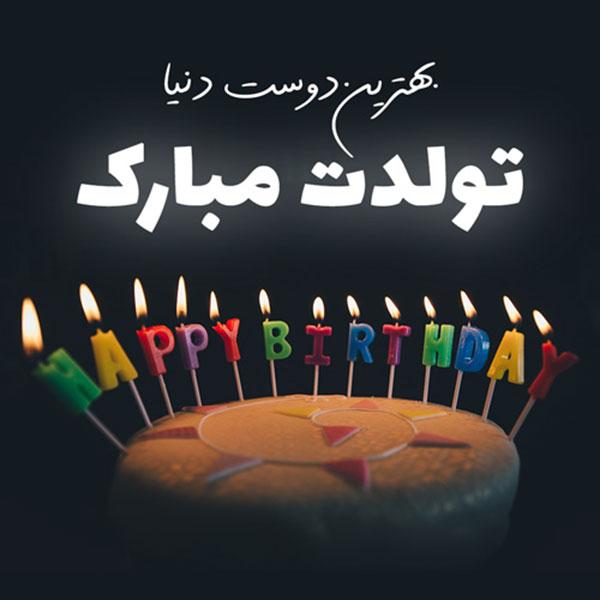 عکس تولد مهر ماهی اینستاگرام