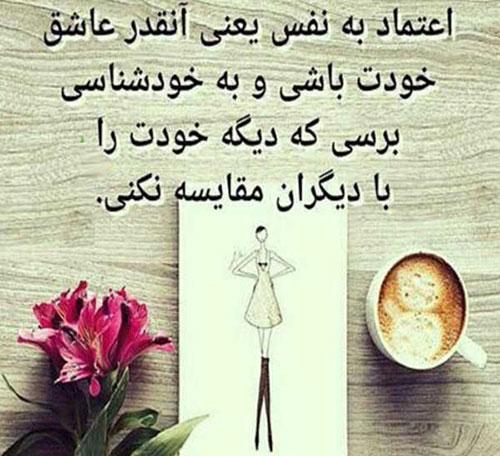 عکس نوشته اعتماد به نفس بالا