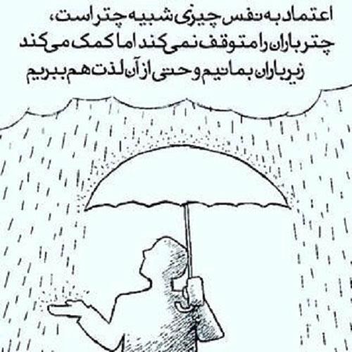 اعتماد به نفس چیزی شبیه چتر است