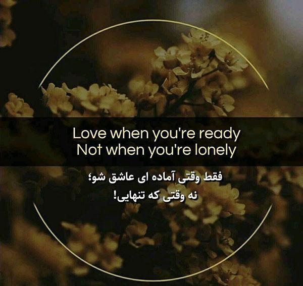 عکس نوشته عاشقانه انگلیسی با معنی فارسی