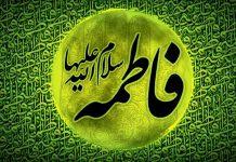 انشا در مورد حضرت فاطمه زهرا سلام الله علیها