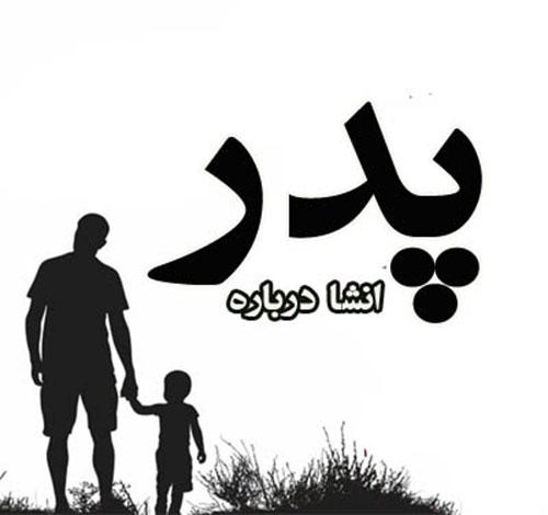 انشا درباره روز پدر