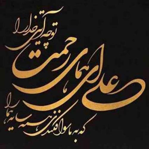 متن شعر علی ای همای رحمت