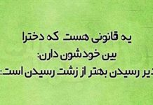 عکس نوشته طنز تیکه دار