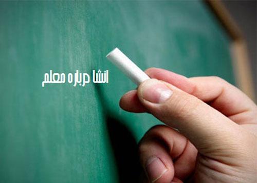 انشا در مورد شخصیت معلم