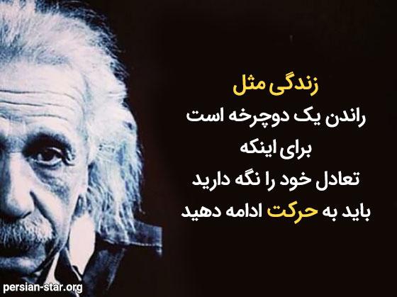 جملات انگیزشی آلبرت اینشتین