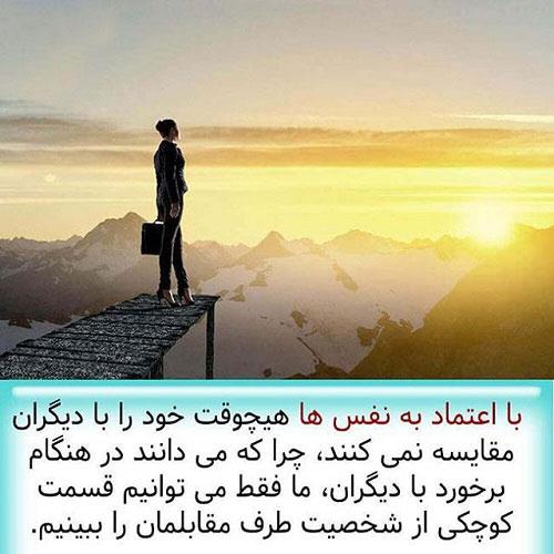جملات تاکیدی عزت نفس