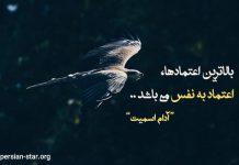 جملات تاکیدی مثبت اعتماد به نفس