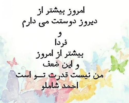 جملات عاشقانه احمد شاملو برای پروفایل