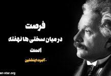 سخنان آلبرت اینشتین