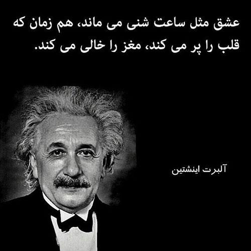 عکس نوشته سخنان آلبرت اینشتین