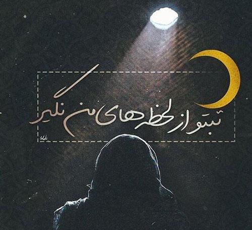 عکس نوشته ترانه های محسن یگانه