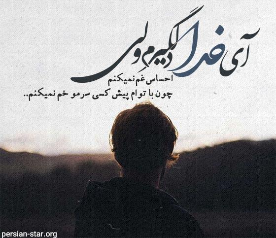 عکس نوشته آهنگ محسن یگانه