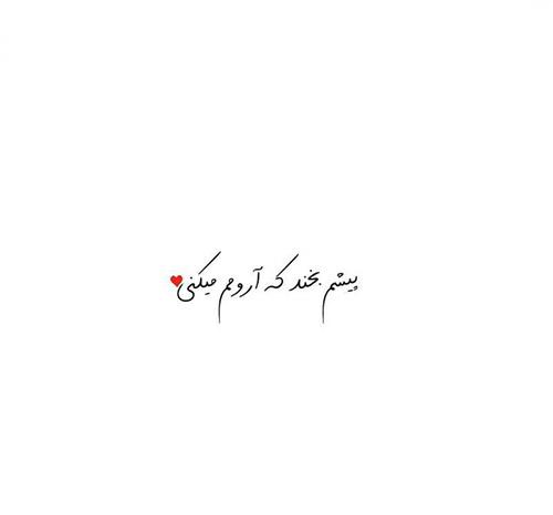 عکس نوشته ماکان بند برای پروفایل