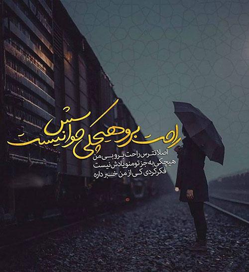 عکس نوشته شعر های محسن یگانه