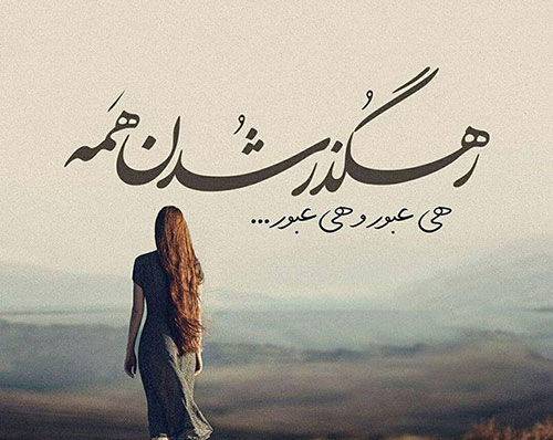 عکس نوشته آهنگ عبور محسن یگانه