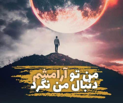عکس متن آهنگ محسن یگانه