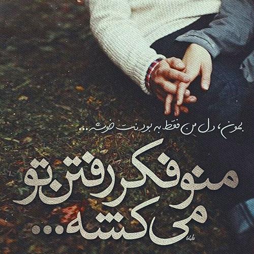 عکس نوشته آهنگ بمون محسن یگانه