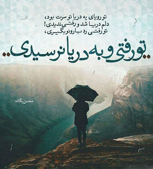 عکس نوشته محسن یگانه