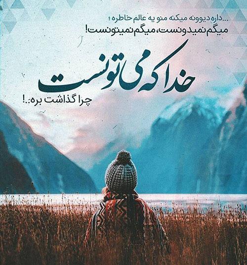 عکس نوشته از آهنگ های محسن یگانه