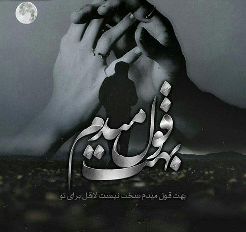 عکس پروفایل آهنگ محسن یگانه
