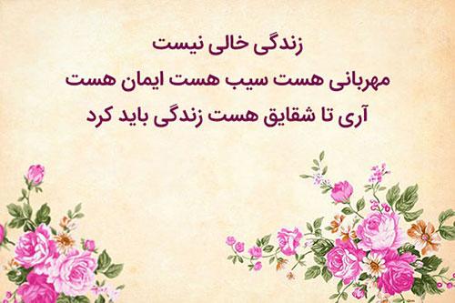 عکس نوشته شعر از سهراب سپهری