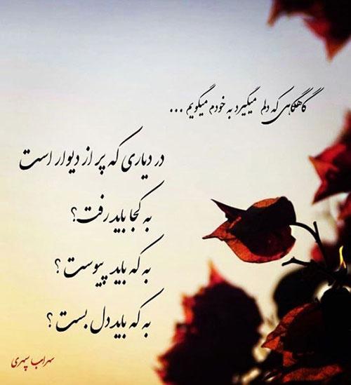 عکس شعر نو سهراب سپهری