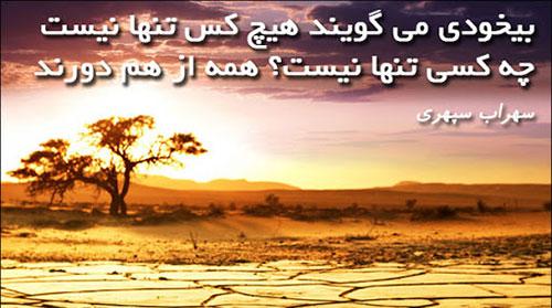 شعر دلتنگی سهراب سپهری