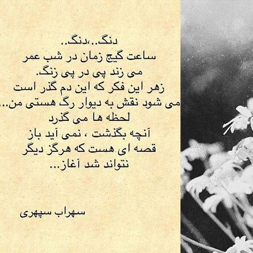 عکس نوشته بهترین اشعار سهراب سپهری