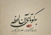 اشعار سهراب سپهری در مورد زندگی