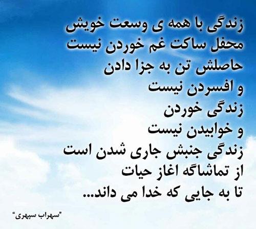 عکس نوشته از اشعار سهراب