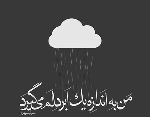 عکس پروفایل اشعار سهراب سپهری