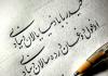 عکس پروفایل شعر ترکی شهریار