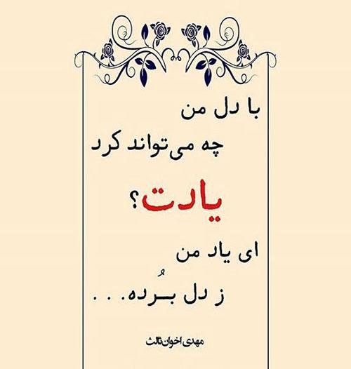 شعر نو عاشقانه اخوان ثالث