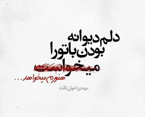 متن کوتاه عاشقانه اخوان ثالث