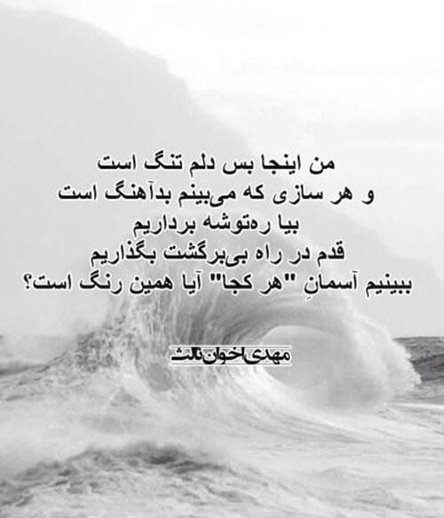 عکس نوشته شعرهای مهدی اخوان ثالث