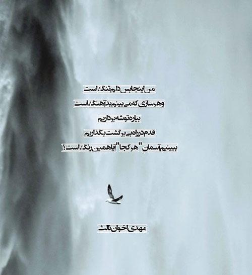 عکس نوشته شعر مهدی اخوان ثالث
