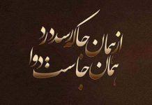 عکس نوشته اشعار عرفانی مولانا