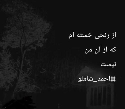 متن شعر از رنجی خسته ام که از آن من نیست