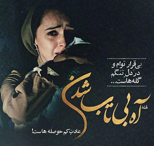 عکس نوشته محسن چاوشی شهرزاد