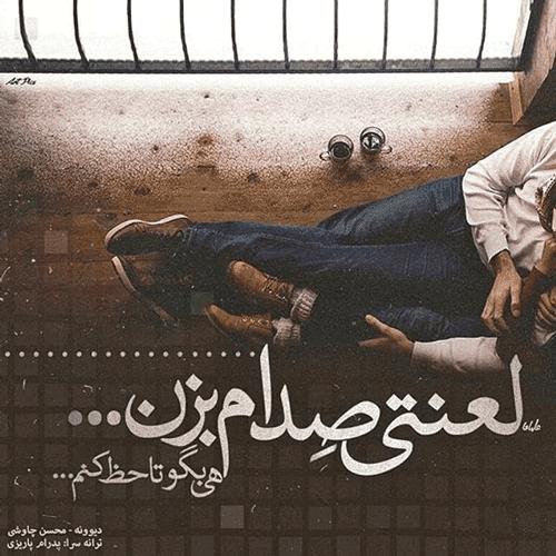 عکس نوشته ترانه های محسن چاوشی