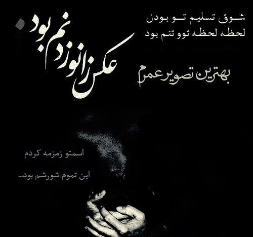 عکس متن آهنگ های محسن چاوشی