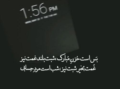 عکس نوشته اشعار محسن چاوشی