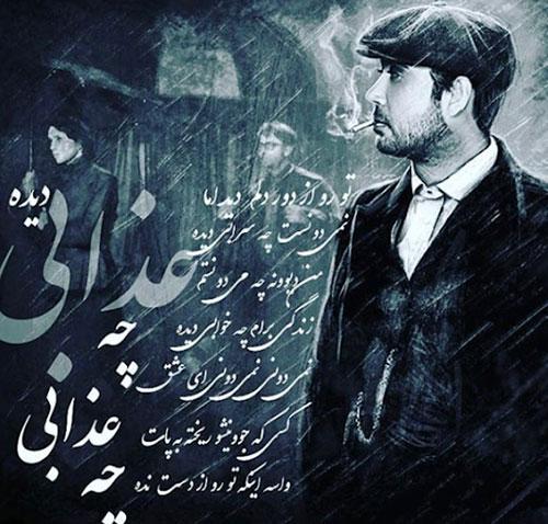 عکس های متن دار محسن چاوشی