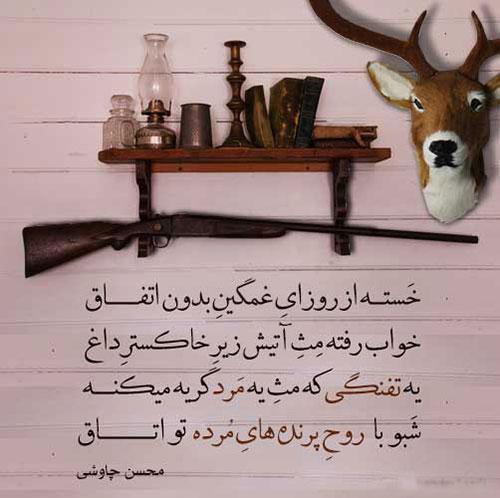 عکس نوشته شعرهای محسن چاوشی