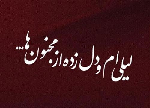 عکس پروفایل آهنگ های محسن چاوشی