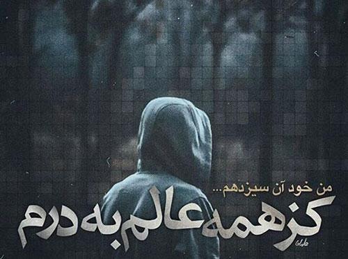 عکس نوشته های محسن چاوشی برای پروفایل