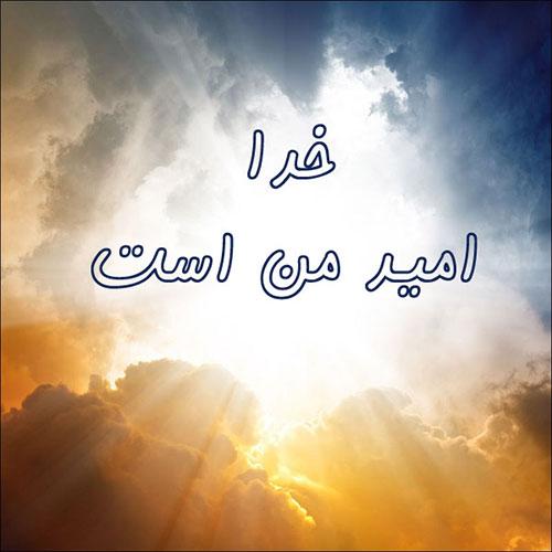 عکس نوشته خدا برای پروفایل